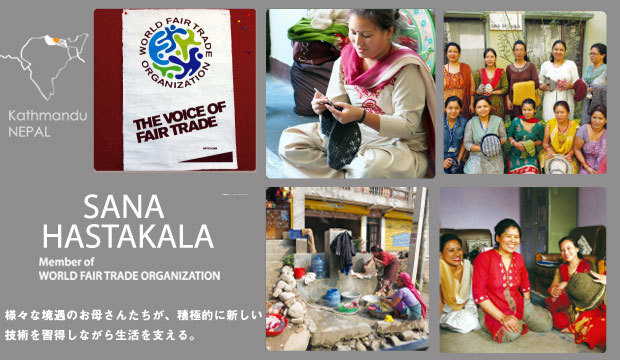 SANA HASTAKALA / WORLD FAIR TRADE ORGANIZATION